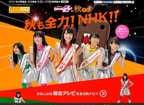 【ももクロ】NHK「秋ナビ」サイトオープン!!