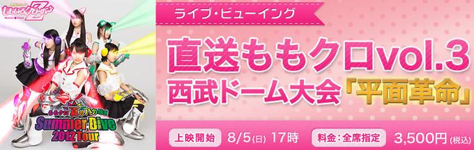 【ももクロ】西武ドームLV一般発売、各地で売り切れ続出!
