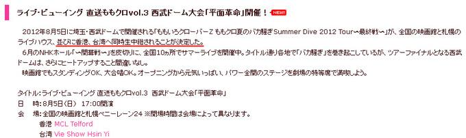 【ももクロ】西武ドームのLVは香港、台湾でも同時生中継!など