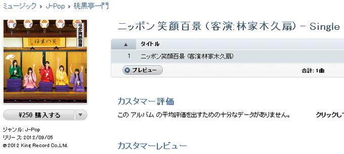 【ももクロ】ニッポン笑顔百景iTunes Storeで配信開始/Z女Tシャツ、ロボたんペンラなど一部グッズ受注再販/など