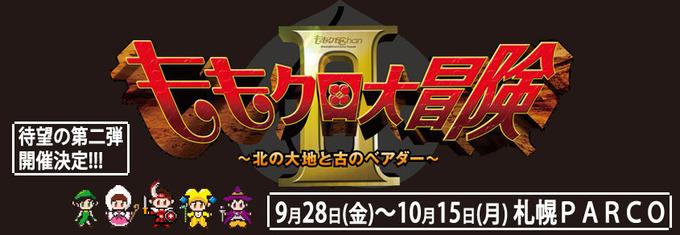 ももクロ大冒険Ⅱ 札幌PARCOで開催決定!! 9/28~10/15