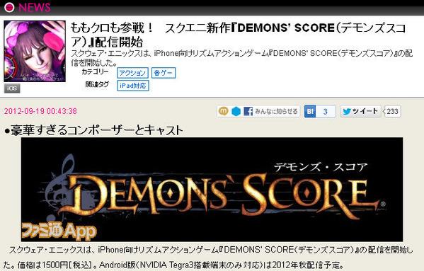 【ももクロ】iPhone向けゲーム『DEMONS' SCORE(デモンズスコア)』にももクロ参戦!!