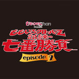 ももいろクローバーZ 試練の七番勝負 episode2 [DVD]