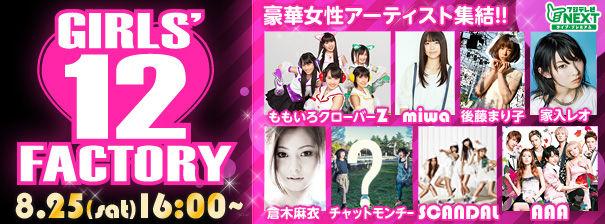 【ももクロ】本日16:00からフジテレビNEXTで「GIRLS'FACTORY12」/など小ネタ5つ
