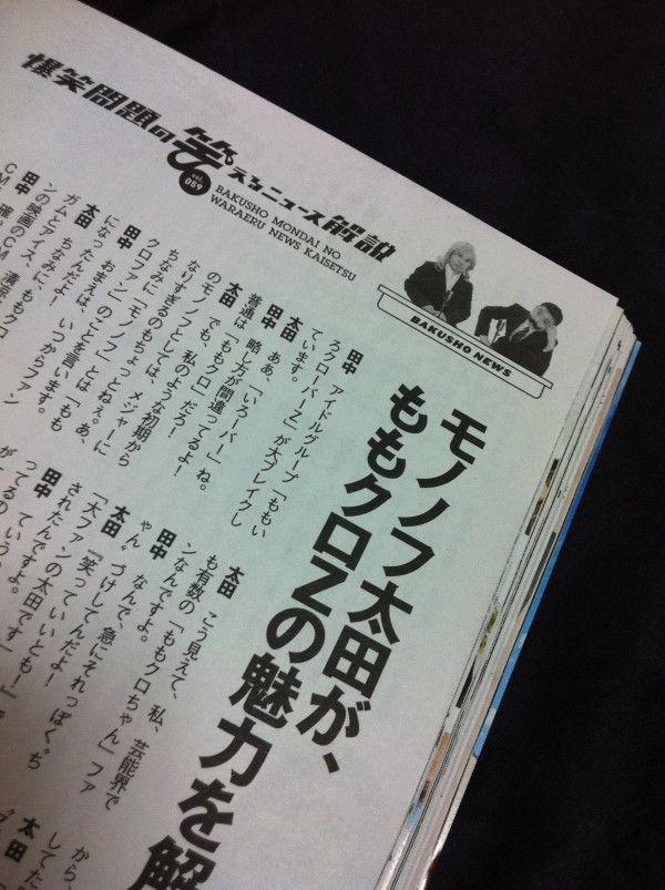 【小ネタ】プレイボーイでモノノフ太田がももクロの魅力を語る!?w/エビ中2ndシングルのジャケットを公開/など