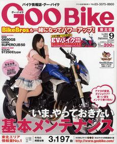 【ももクロ】ももかが表紙の『GooBike東北版』が発売!バイクでかすぎ可愛すぎwww