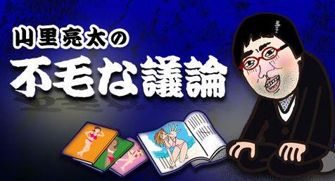 【ももクロ】山ちゃんが神戸公演について語る(「不毛な議論」ポッドキャスト)など