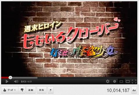 【ももクロ】「行くぜっ!怪盗少女」のPVがYouTubeで1000万再生突破!!など 小ネタ6つ