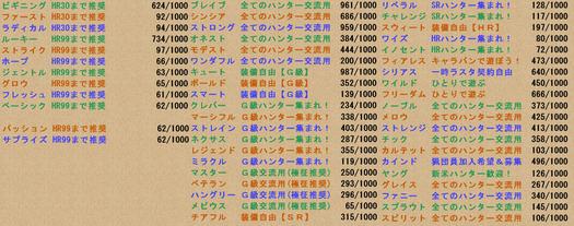 スクリーンショット (1165)