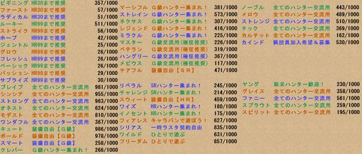 スクリーンショット (992)