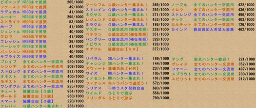 スクリーンショット (1037)