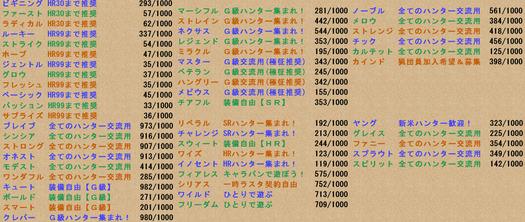 スクリーンショット (1029)