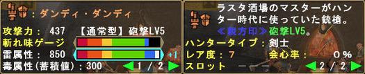 スクリーンショット (814)