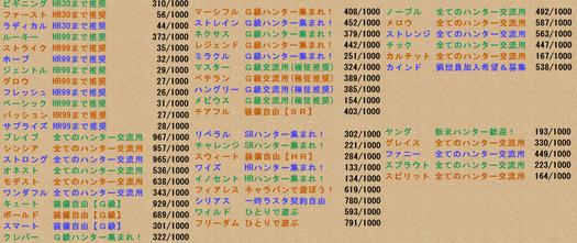 スクリーンショット (1022)