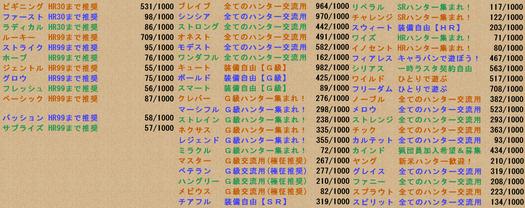 スクリーンショット (1148)