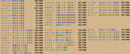 スクリーンショット (1006)