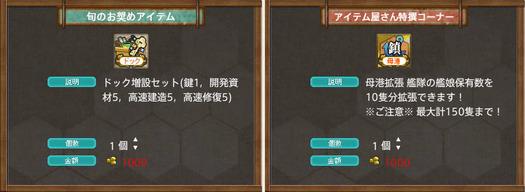 スクリーンショット (2064)