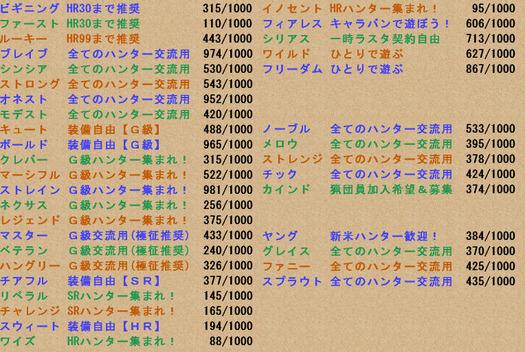 スクリーンショット (909)
