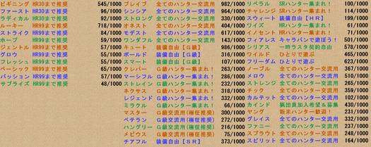 スクリーンショット (1172)