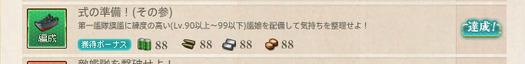 スクリーンショット (549)