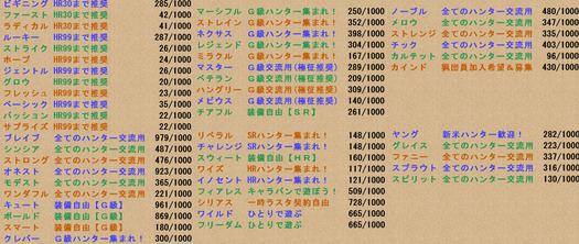 スクリーンショット (1062)