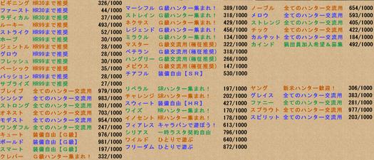 スクリーンショット (999)