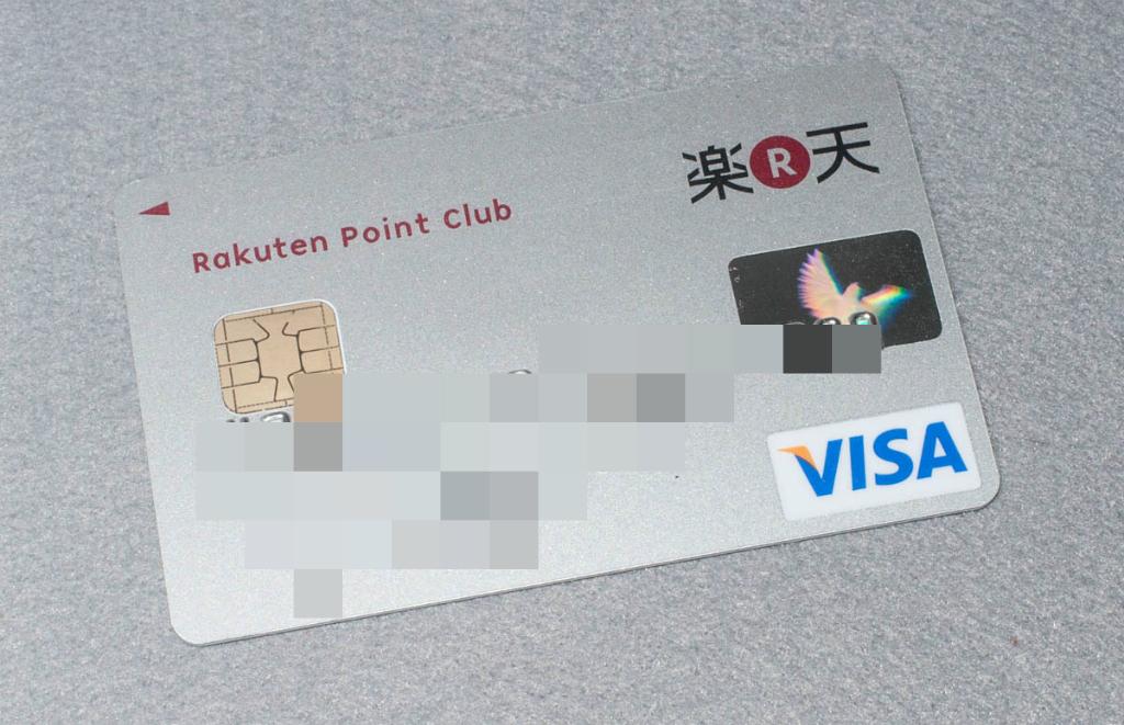 Pdf 楽天 カード 明細