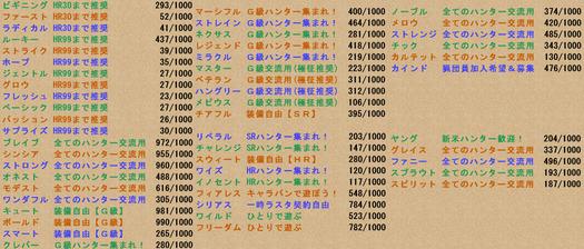 スクリーンショット (1014)