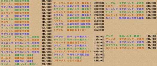 スクリーンショット (1085)