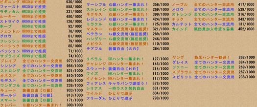 スクリーンショット (1078)