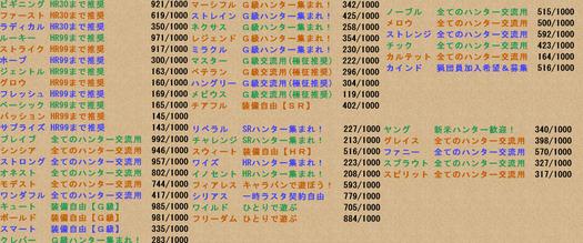スクリーンショット (944)