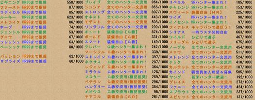 スクリーンショット (1141)