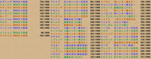 スクリーンショット (1106)