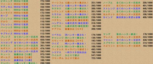 スクリーンショット (1092)