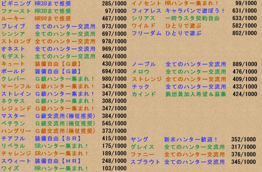 スクリーンショット (888)