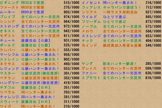 スクリーンショット (825)