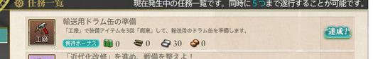 スクリーンショット (539)