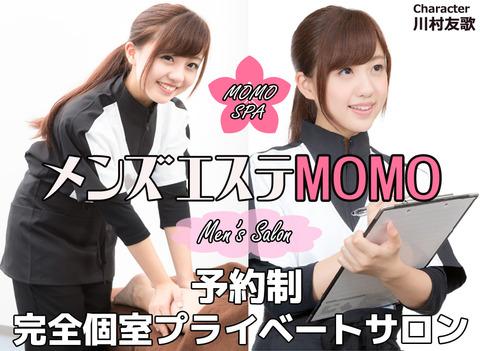 メンズエステMOMO最新トップ7