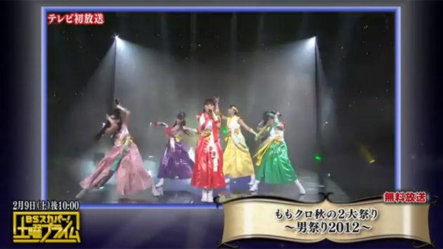 BSスカパー!ももクロ秋の2大祭り ~男祭り2012~ 予告