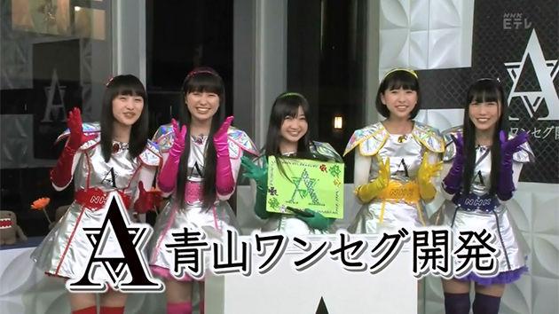 青山ワンセグ開発 [2013.02.08] ダイジェスト