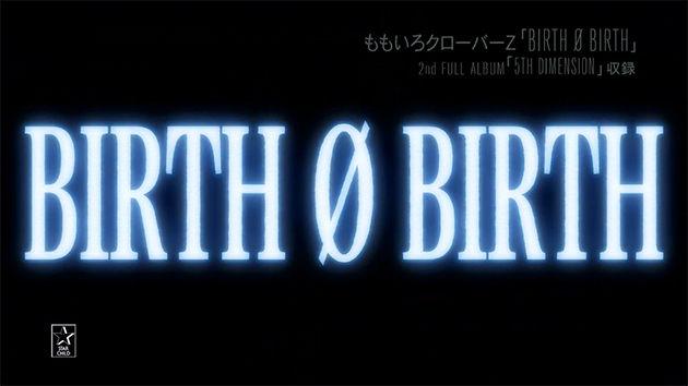 ももクロ 「BIRTH Ø BIRTH」MV