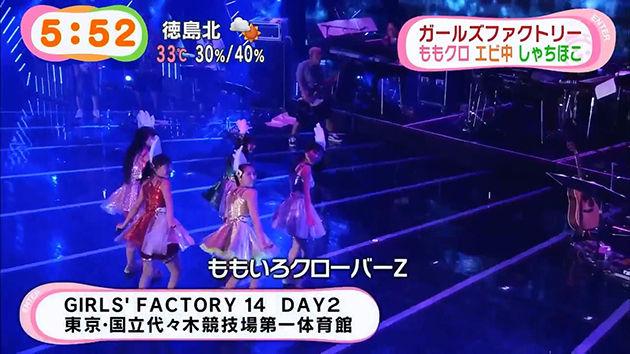 ももクロ GIRLS' FACTORY 14 Day2 めざましTV報道