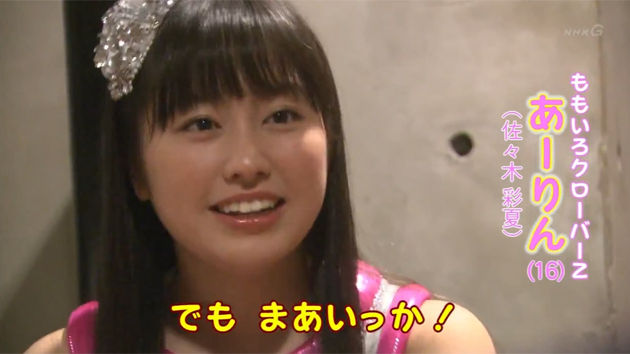 ももクロ 目撃!日本列島 20代女子とももクロ