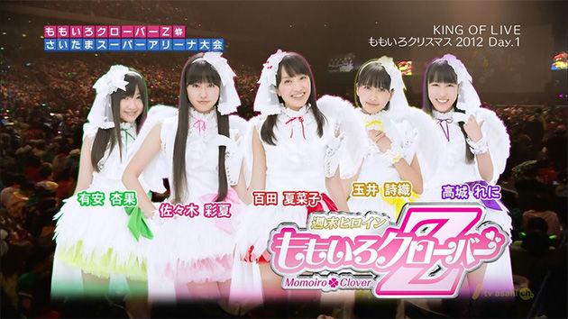 ももいろクリスマス2012~さいたまスーパーアリーナ大会~ 1日目 CS放送