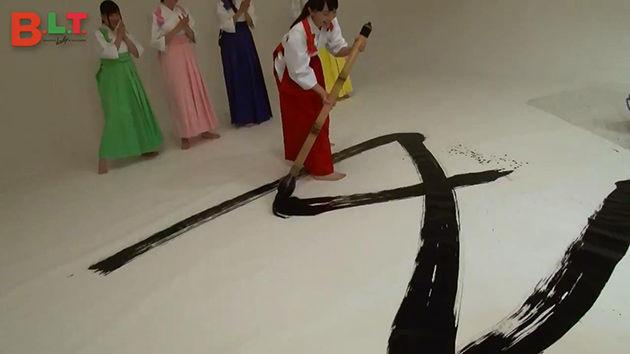 ももクロ 姫クロ2014馬 メイキング動画BLT