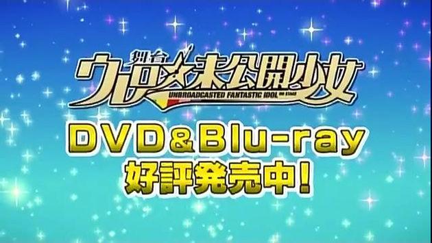 ももクロ ウレロ☆未公開少女 BD&DVD宣伝映像