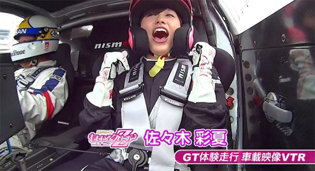 ももクロ SUPER GT 「NISMO Z伝説」