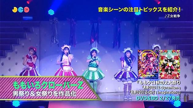 ももクロ JCD女祭り男祭りDVD&Blu-ray発売 CM