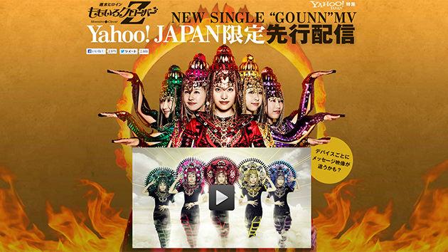 ももクロ 「GOUNN」MV Yahoo!JAPAN限定先行配信