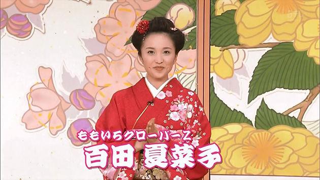 ももクロ 百田夏菜子 笑点 お正月だよ!大喜利祭り!